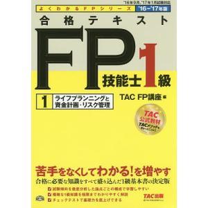 編:TAC株式会社(FP講座) 出版社:TAC株式会社出版事業部 発行年月:2016年05月 シリー...