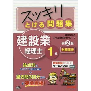 スッキリとける問題集建設業経理士1級財務諸表 / 滝澤ななみ / TAC出版開発グループ