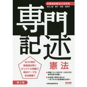 専門記述憲法 公務員試験論文答案集 / 公務員試験研究会