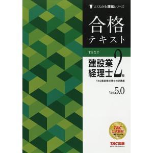 合格テキスト建設業経理士2級 Ver.5.0 / TAC株式会社(建設業経理士検定講座)