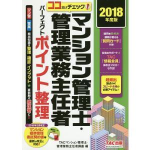 マンション管理士・管理業務主任者パーフェクトポイント整理 ココだけチェック! 2018年度版|bookfan