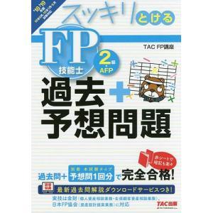 編著:TAC株式会社(FP講座) 出版社:TAC株式会社出版事業部 発行年月:2018年05月