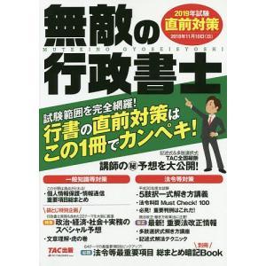 出版社:TAC株式会社出版事業部 発行年月:2019年07月