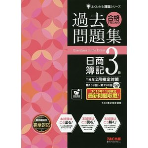 合格するための過去問題集日商簿記3級 '19年2月検定対策 / TAC株式会社(簿記検定講座)|bookfan