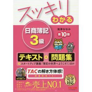 スッキリわかる日商簿記3級 / 滝澤ななみ