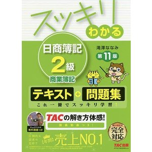 スッキリわかる日商簿記2級商業簿記 / 滝澤ななみ