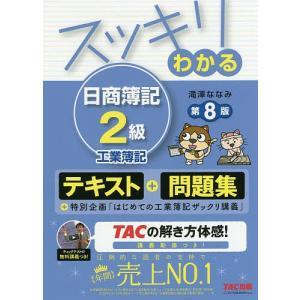 スッキリわかる日商簿記2級工業簿記 / 滝澤ななみ|bookfan