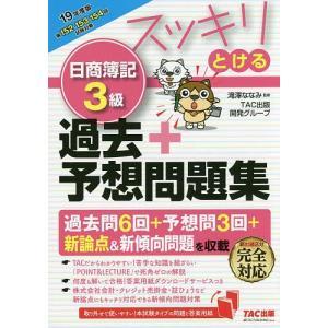 スッキリとける日商簿記3級過去+予想問題集 19年度版 / 滝澤ななみ / TAC出版開発グループ|bookfan