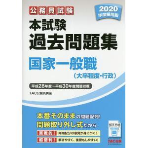 編著:TAC株式会社(公務員講座) 出版社:TAC株式会社出版事業部 発行年月:2018年12月