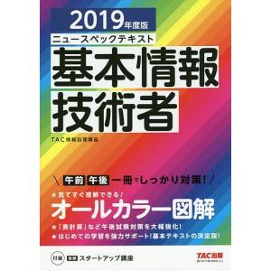 ニュースペックテキスト基本情報技術者 2019年度版 / TAC株式会社(情報処理講座)