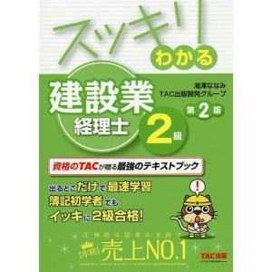 スッキリわかる建設業経理士2級 〔2019〕第2版 / 滝澤ななみ / TAC出版開発グループ