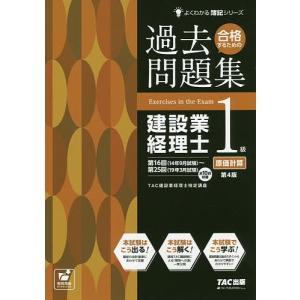合格するための過去問題集建設業経理士1級原価計算 / TAC株式会社(建設業経理士検定講座)