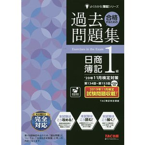 合格するための過去問題集日商簿記1級 '20年11月検定対策 / TAC株式会社(簿記検定講座)|bookfan