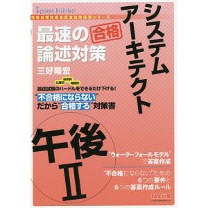 システムアーキテクト午後2最速の論述対策 / 三好隆宏|bookfan
