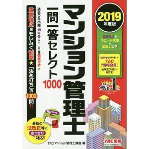 マンション管理士 一問一答セレクト1000 2019年度の商品画像|ナビ