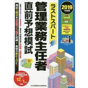 ラストスパート管理業務主任者直前予想模試 2019年度版 / TAC株式会社(管理業務主任者講座)|bookfan