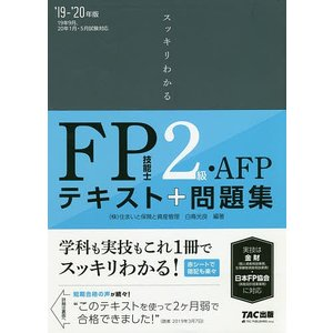 スッキリわかるFP技能士2級・AFPテキスト+問題集 '19-'20年版 / 白鳥光良