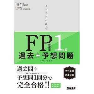編著:TAC株式会社(FP講座) 出版社:TAC株式会社出版事業部 発行年月:2019年06月