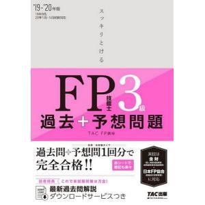 スッキリとけるFP技能士3級過去+予想問題 '19-'20年版 / TAC株式会社(FP講座)