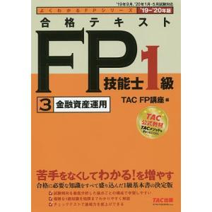 合格テキストFP技能士1級 '19-'20年版3 / TAC株式会社(FP講座)|bookfan
