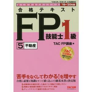 合格テキストFP技能士1級 '19-'20年版5 / TAC株式会社(FP講座)|bookfan