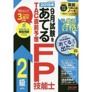 2019年9月試験をあてるTAC直前予想FP技能士2級・AFP この一冊で絶対合格! / TAC株式会社(FP講座)