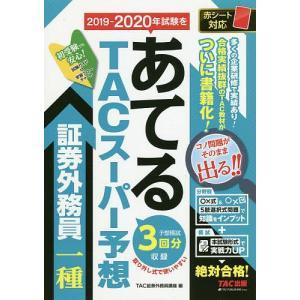 2019-2020年試験をあてるTACスーパー予想証券外務員一種 / TAC株式会社(証券外務員講座)|bookfan