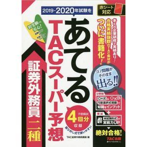 2019-2020年試験をあてるTACスーパー予想証券外務員二種 / TAC株式会社(証券外務員講座)|bookfan