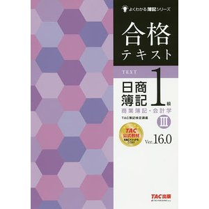 合格テキスト日商簿記1級商業簿記・会計学 Ver.16.0 3の商品画像|ナビ