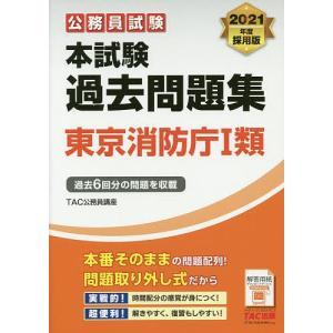 公務員試験本試験過去問題集東京消防庁1類 2021年度採用版 / TAC株式会社(公務員講座)