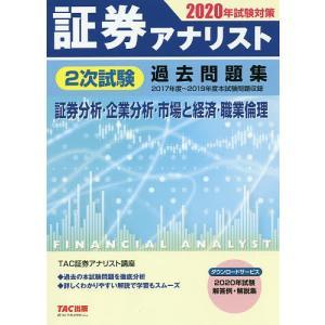 〔予約〕証券アナリスト2次試験過去問題集 証券分析・企業分析・市場と経済・職業倫理 2020年試験対策 / TAC株式会社(証券アナリスト講座)