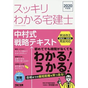 スッキリわかる宅建士 中村式戦略テキスト 2020年度版 / 中村喜久夫