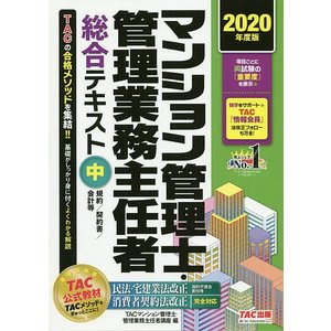 〔予約〕マンション管理士・管理業務主任者 総合テキスト(中)2020年度版