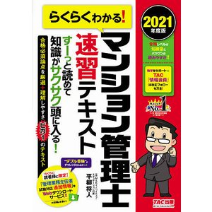 らくらくわかる!マンション管理士速習テキスト 2021年度版 / 平柳将人|bookfan
