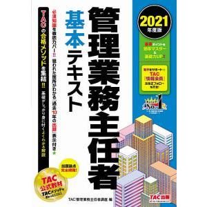 管理業務主任者基本テキスト 2021年度版 / TAC株式会社(管理業務主任者講座)|bookfan