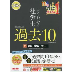 〔予約〕2022年度版 よくわかる社労士 合格するための過去10年本試験問題集2 雇用・徴収・労一 / TAC株式会社(社会保険労務士講座) bookfan
