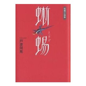 蜥蜴 短篇小説集/戸渡阿見