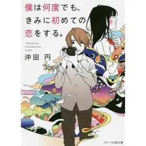 僕は何度でも、きみに初めての恋をする。 / 沖田円|bookfan