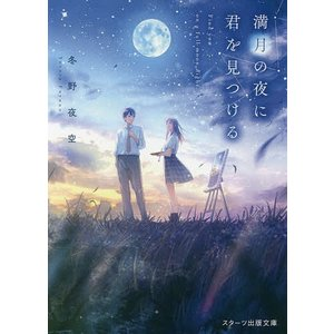 満月の夜に君を見つける / 冬野夜空 bookfan