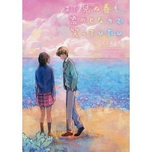 著:汐見夏衛 出版社:スターツ出版 発行年月:2019年02月