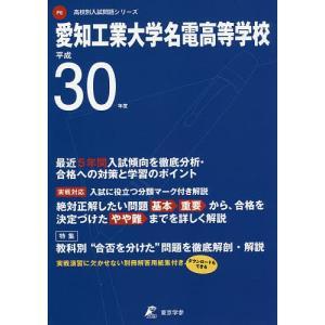 出版社:東京学参 発行年月:2017年07月 シリーズ名等:高校別入試問題集シリーズ F6