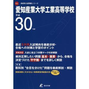 出版社:東京学参 発行年月:2017年09月 シリーズ名等:高校別入試問題集シリーズ F21