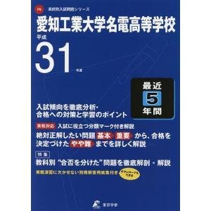 出版社:東京学参 発行年月:2018年07月 シリーズ名等:平31 高校別入試問題集シリーズF6
