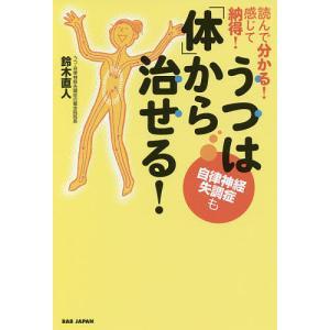 著:鈴木直人 出版社:BABジャパン 発行年月:2017年09月