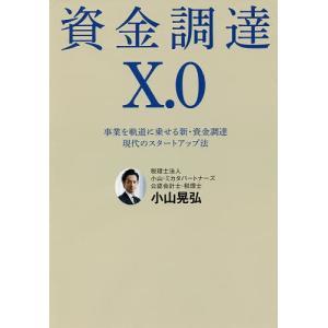 資金調達X.0 事業を軌道に乗せる新・資金調達 現代のスタートアップ法 / 小山晃弘