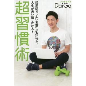 著:DaiGo 出版社:ゴマブックス 発行年月:2019年11月 シリーズ名等:GOMA BOOKS...