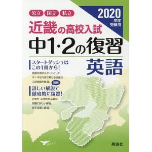 '20 受験用 中1・2の復習 英語
