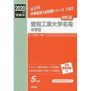 出版社:英俊社 発行年月:2019年05月 シリーズ名等:'20 受験用 中学校別入試対策1302