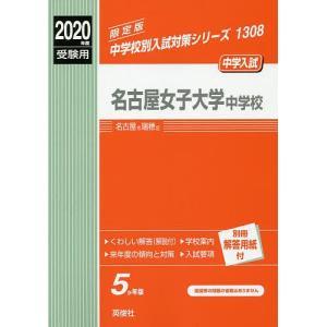 出版社:英俊社 発行年月:2019年06月 シリーズ名等:'20 受験用 中学校別入試対策1308