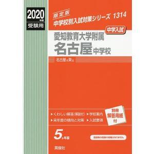 出版社:英俊社 発行年月:2019年05月 シリーズ名等:'20 受験用 中学校別入試対策1314
